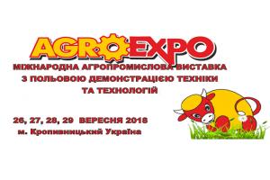 Міжнародна агропромислова виставка АгроЕкспо-2018