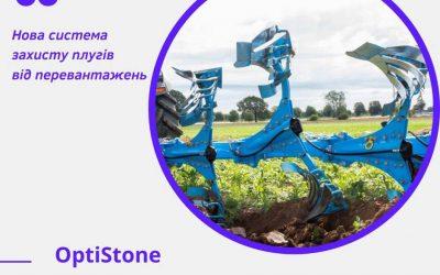Автоматичний захист від перевантажень OptiStone